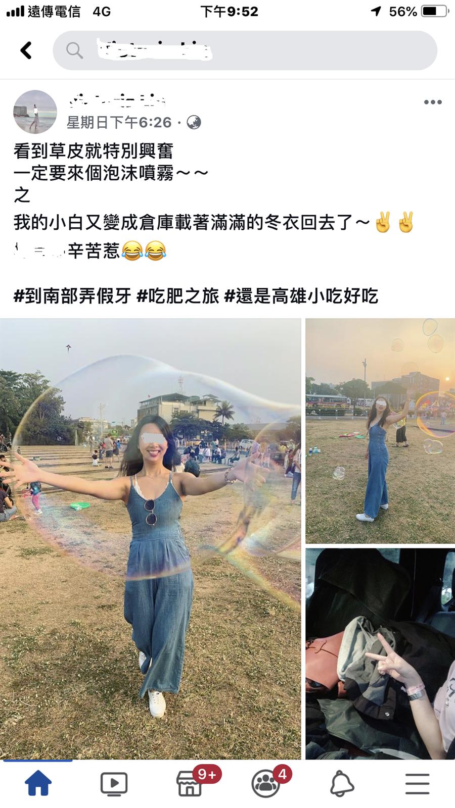 林佳璇與謝姓男少校遭到單位調離後,還藕斷絲連一起到高雄旅遊,甚至高調在社群上打卡,讓正宮氣到抓狂。(讀者提供)