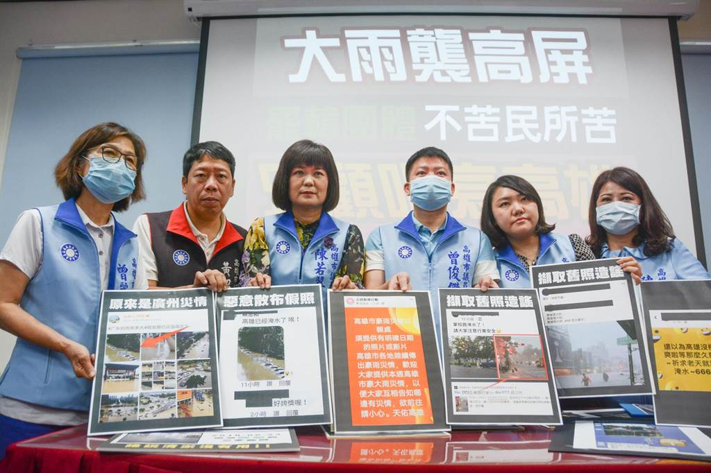 國民黨團25日上午舉行「大雨襲高屏,罷韓團體不苦民所苦,只顧唱衰高雄」記者會。(林宏聰攝)