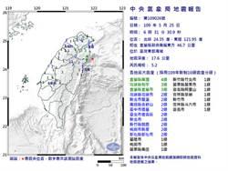 清晨6:31分宜蘭外海5.2地震 最大震度4級