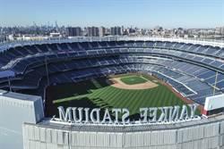 MLB》紐約州解封 洋基、大都會可在主場練球
