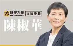 時代力量立委陳椒華提案竟稱「台灣執政黨當局」 被王浩宇抓到
