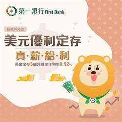 第一銀行推薪轉戶專屬美元優利定存