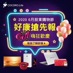 《其他電子》鴻海集團股東會購物節開跑 可購樂已創百萬業績
