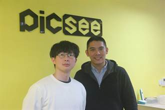 創業新星 PicSee讓全球看見台灣新創實力