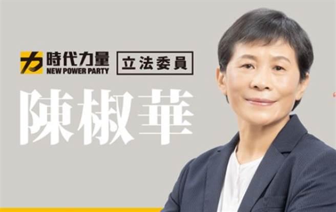 時代力量立委陳椒華提案竟稱「台灣執政當局」 被王浩宇抓到