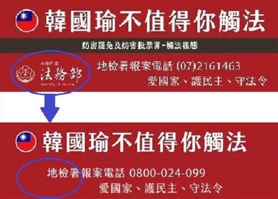 罷韓團體將法務部logo移除。(取自PTT政黑版)
