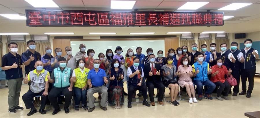 台中市西屯區福雅里長補選就職典禮25日在西屯區公所舉辦。(盧金足攝)