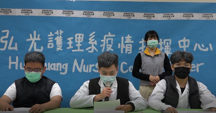 弘光系際盃影片比賽拚創意,護理系學生模仿中央疫情指揮中心記者會。(弘光科大提供/陳淑娥台中傳真)