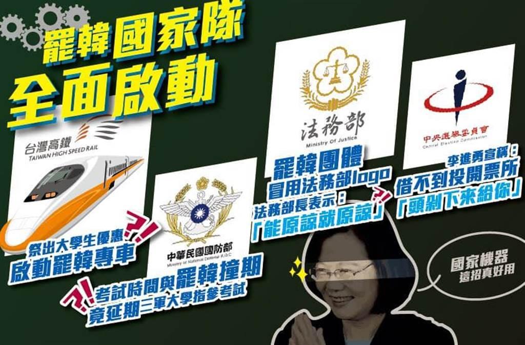 國民黨在臉書粉專發文,指國家機器全力追殺韓國瑜。(摘自國民黨臉書粉專)