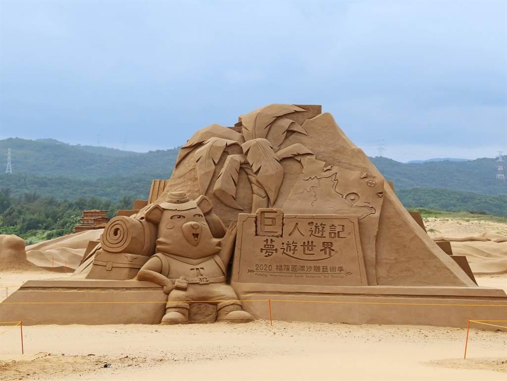今年的福隆沙雕藝術季將在5月30日開跑,本屆主題為「巨人的夢遊世界」。(福容大飯店提供)