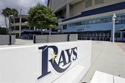 MLB》光芒隊有限度開放主場 14球員復工