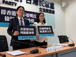 民眾黨籲蔡政府撐香港別淪為口號 臨時會盡速完成港澳條例修法