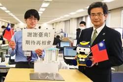 助日抗疫 台日文化基金會籌措防疫物資