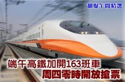 端午高鐵加開163班車  周四零時開放搶票