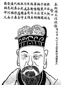 傳奇鉅賈:呂不韋