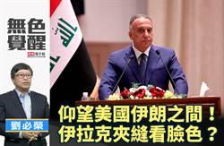 無色覺醒》 劉必榮:仰望美國伊朗之間!伊拉克夾縫看臉色?