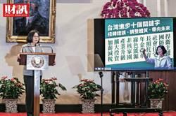 台灣經濟成長將迎順風還是逆風?小英無可迴避的經濟課題
