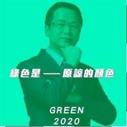羅智強由藍變綠?大酸:只要綠色都可原諒