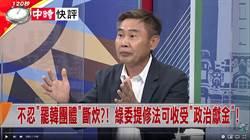 不忍「罷韓團體」斷炊?!綠委提修法可收受「政治獻金」!