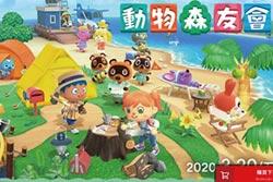 任天堂電玩《動物森友會》太夯 75%台灣玩家 每天玩逾4小時