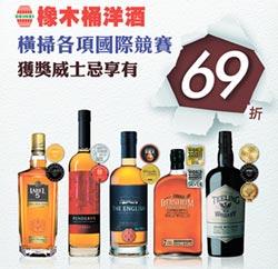 橡木桶洋酒WWA獲獎威士忌 全面享69折歡慶價
