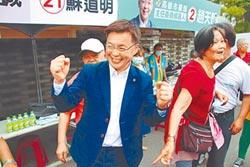 當蔡主席綁架蔡總統