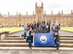 朝陽菁英海外遊學赴澳收穫多