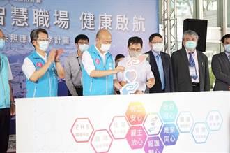 韓市府打造智慧健康職場 高雄加工區1萬勞工受惠