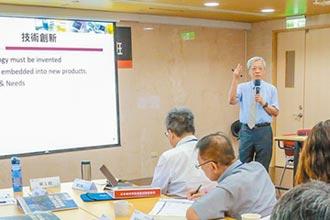 竹縣工研院第7期 科技產業高管班開辦
