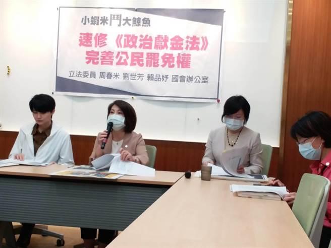 綠委要求修法讓罷免團體得收政治獻金(張理國攝)