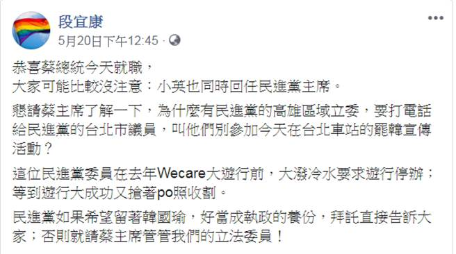 段宜康520臉書PO文。(圖/摘自段宜康臉書)