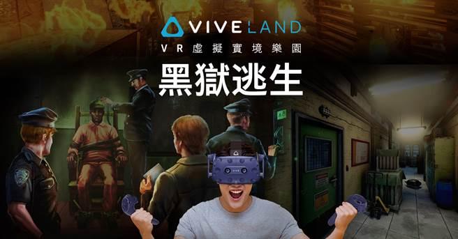 HTC旗下VIVELAND代理VR密室逃脫遊戲《黑獄逃生》 (The Prison)。(HTC提供/黃慧雯台北傳真)