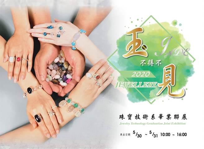 大漢技術學院珠寶設計系畢業聯展不受影響,將於5月30日上午10點於學院工學館二樓舉行開幕茶會。(圖片取自大漢技術學院)