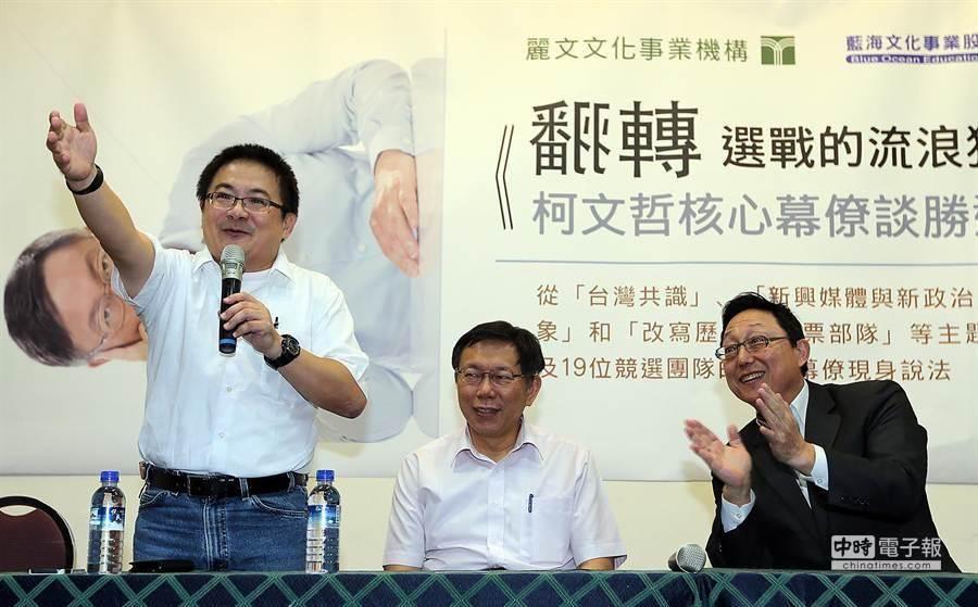 柯前幕僚劉坤鱧(左起)和台北市長柯文哲。(趙雙傑攝)