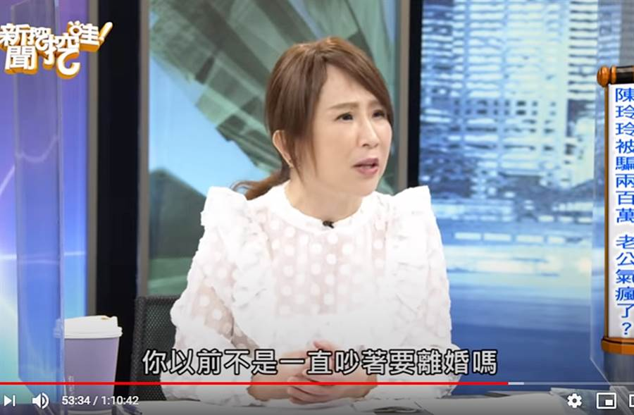 陳玲玲自曝被騙2百萬。(圖/翻攝自 Youtube)