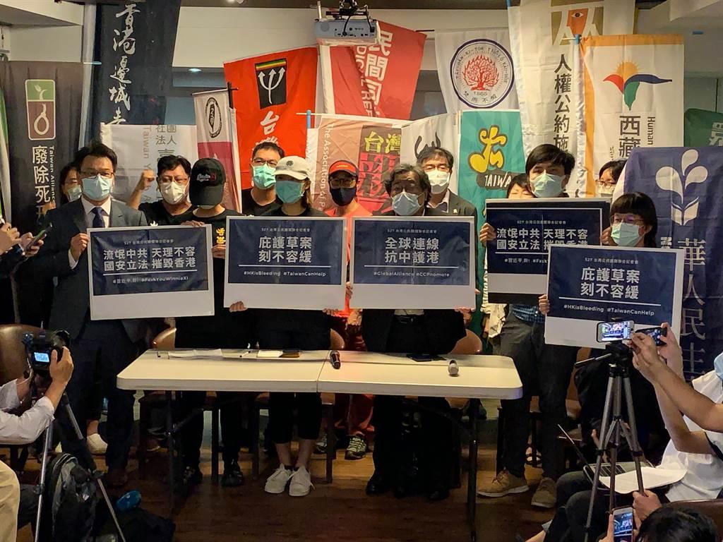 民間團體今舉行記者會譴責「港版國安法」,呼籲台灣應該盡快訂定明確化港人庇護機制。(林縉明攝)