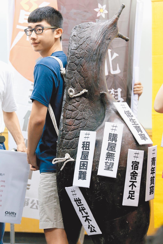 內政部提數據指台灣沒囤房問題,藍轟蔡政府顯然無意補居住正義的洞。圖為年輕人背負蝸牛殼,突顯高房價的壓力。(本報資料照片)