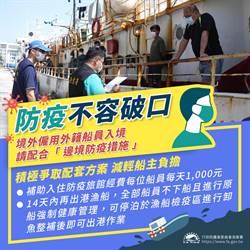 遠洋漁船居家檢疫勞民傷財 陳宗彥:為社區安全盼漁民諒解