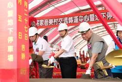 竹東交通運轉中心動工2022年完工
