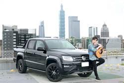 試車報告:VW Amarok闇黑版 低調又神秘 創作歌手李建軒初體驗