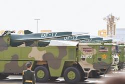 美測新雷射武器 東風-17成獵物