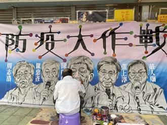 國寶級手繪電影看板大師 手繪防疫五虎將像照片輸出
