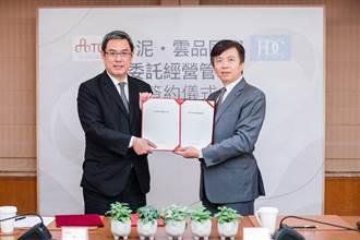 雲品通過配2.5元股利 與台泥簽訂杭州酒店營管合約 跨出新布局