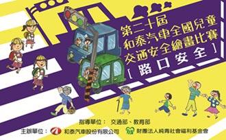 和泰汽車兒童交通安全繪畫比賽 優選名單出爐