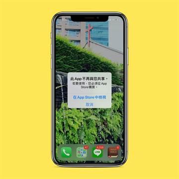 果粉得救 「此App不再與你共享」Bug蘋果修好了