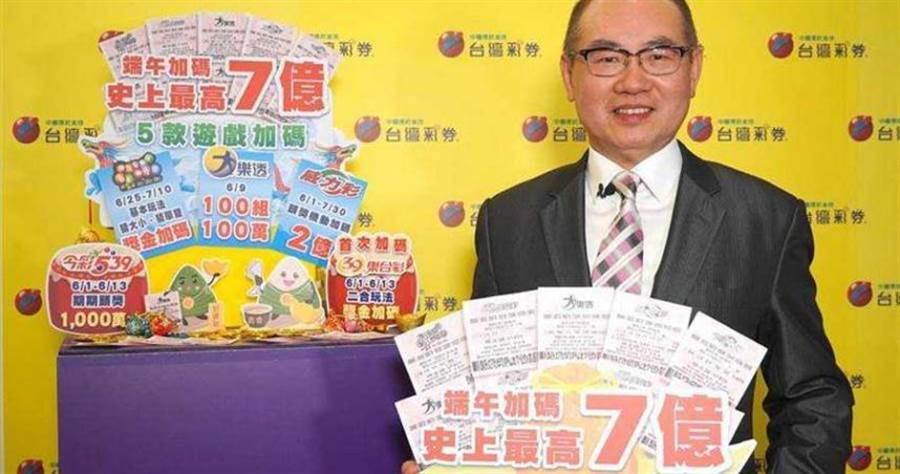 台灣彩券總經理蔡國基表示,今年端午加碼擴大舉辦,5款遊戲輪番加碼、總加碼獎金達7億元。(圖/台灣彩券提供)