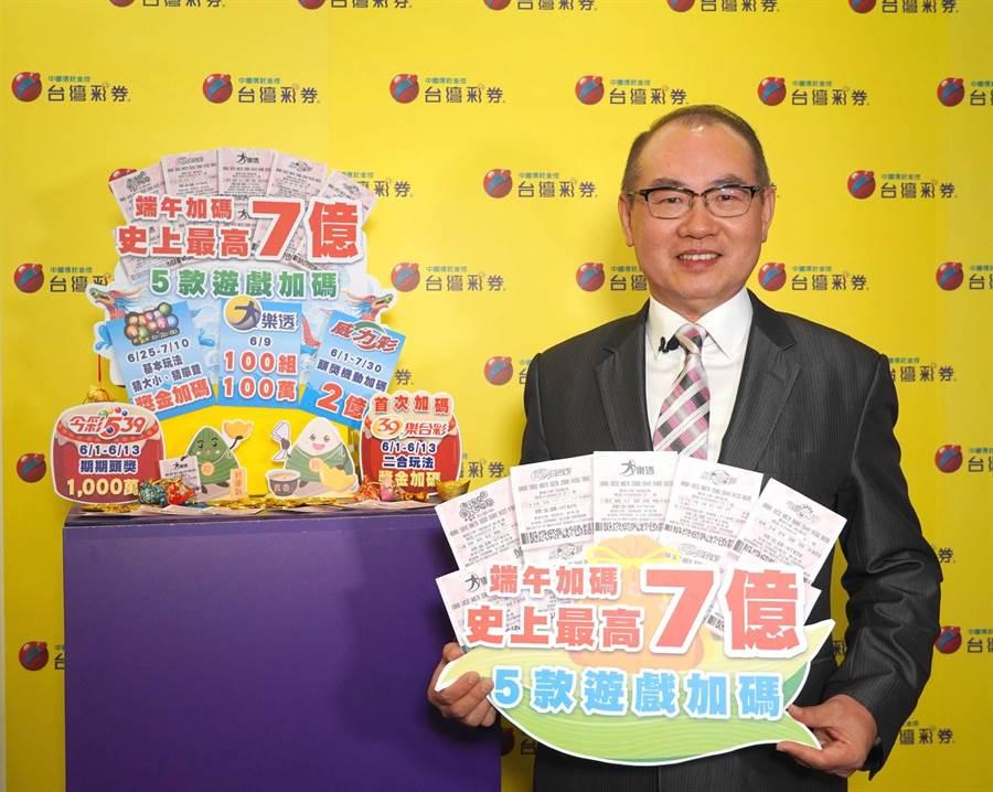 台彩宣布,端午節加碼獎金達7億元,創歷年新高,5款遊戲輪番加碼,也創史上最多。(台彩提供)