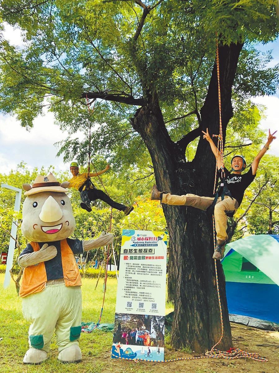 高市觀光局6月推動「城市探險月」,其中一項主題為攀樹體驗。(柯宗緯攝)