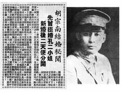 國安會前秘書長胡為真父親胡宗南秘婚之謎
