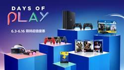 Sony推出「Days of Play」特惠活動 主機遊戲通通降